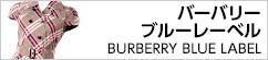 バーバリーブルーレーベル BURBERRY BLUELABEL