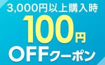 3,000円以上購入時100円クーポン