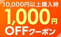 1,000円クーポン