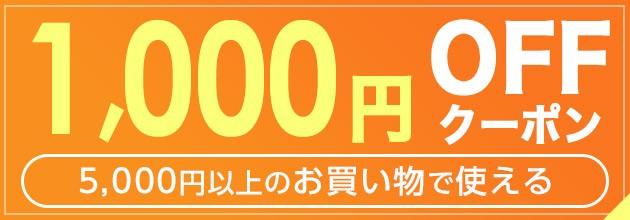 5,000円以上購入時1,000円クーポン