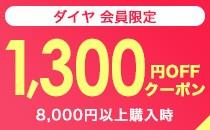 1,300円クーポン