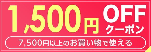 7,500円以上購入時1,500円クーポン
