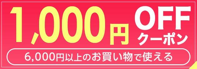 6,000円以上購入時1,000円クーポン