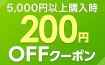 5,000円以上購入時200円クーポン