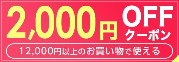 12,000円以上購入時2,000円クーポン