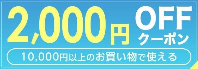 10000円以上購入時2000円クーポン