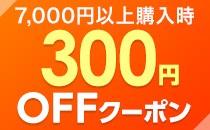 7,000円以上購入時300円クーポン