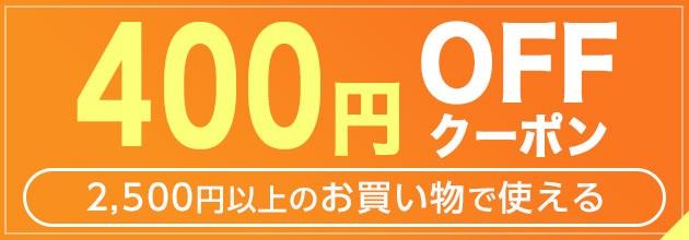 2,500円以上購入時400円クーポン