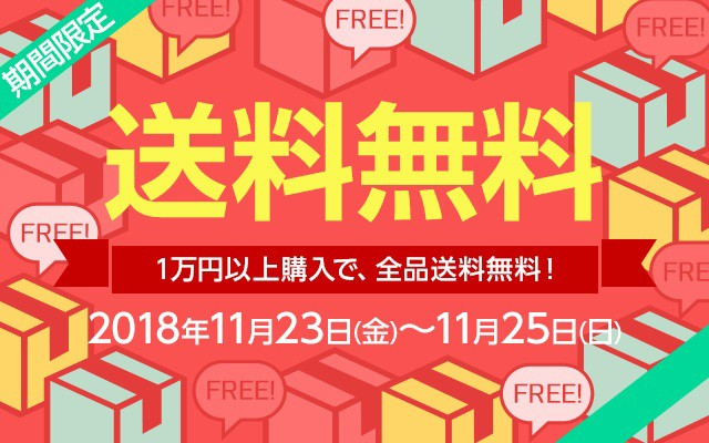 1万円以上購入で全品送料無料