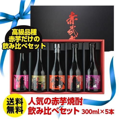 """高級品種""""赤芋""""だけを使った焼酎飲み比べギフト5本"""
