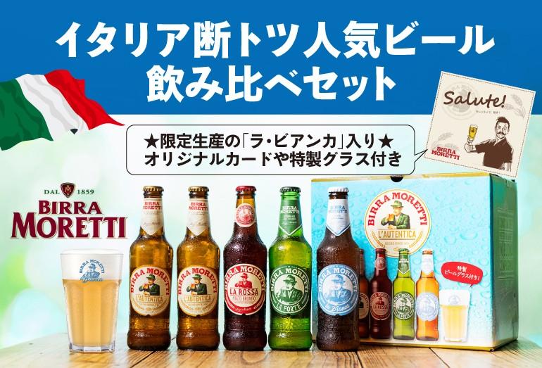モレッティビール5本