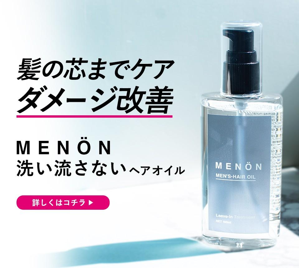 MENON ヘアオイル 洗い流さないヘアトリートメント