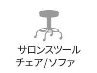 サロンスツール・チェア・ソファ