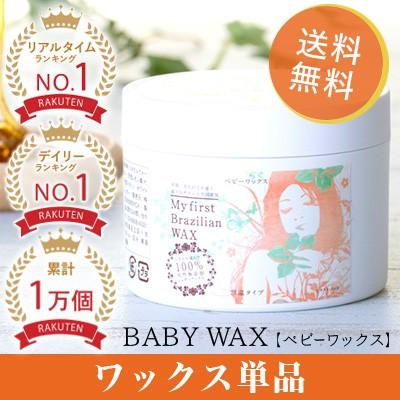 【単品】BABY WAX 初めてのブラジリアンワックス脱毛 単品ワックス