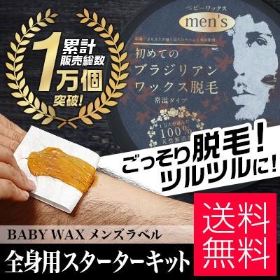 【全身用】BABY WAX メンズラベルスターターキット 初めてのブラジリアンワックス脱毛全身スターターキット