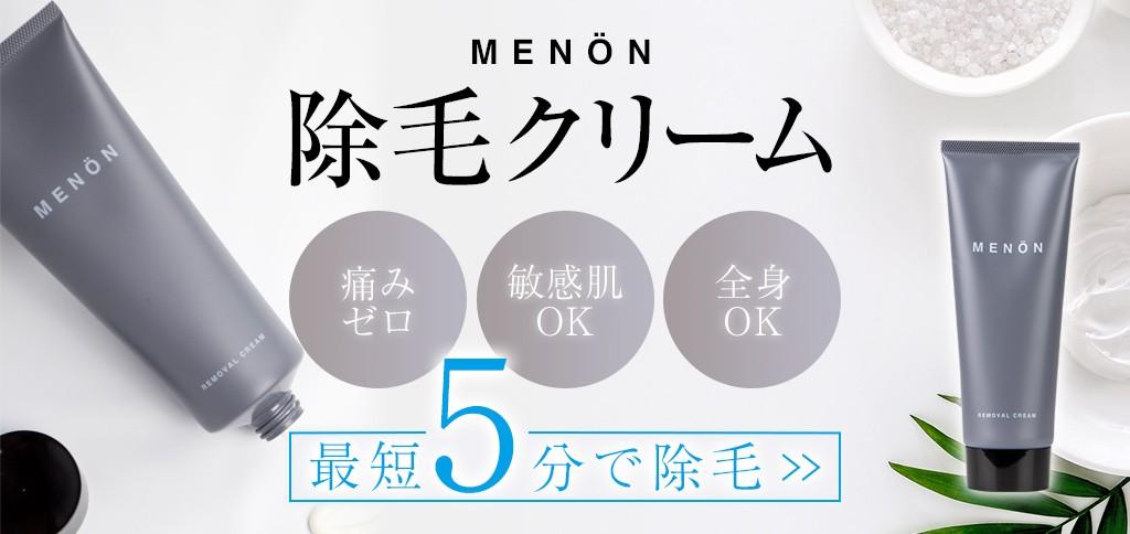 MENON 薬用除毛クリーム