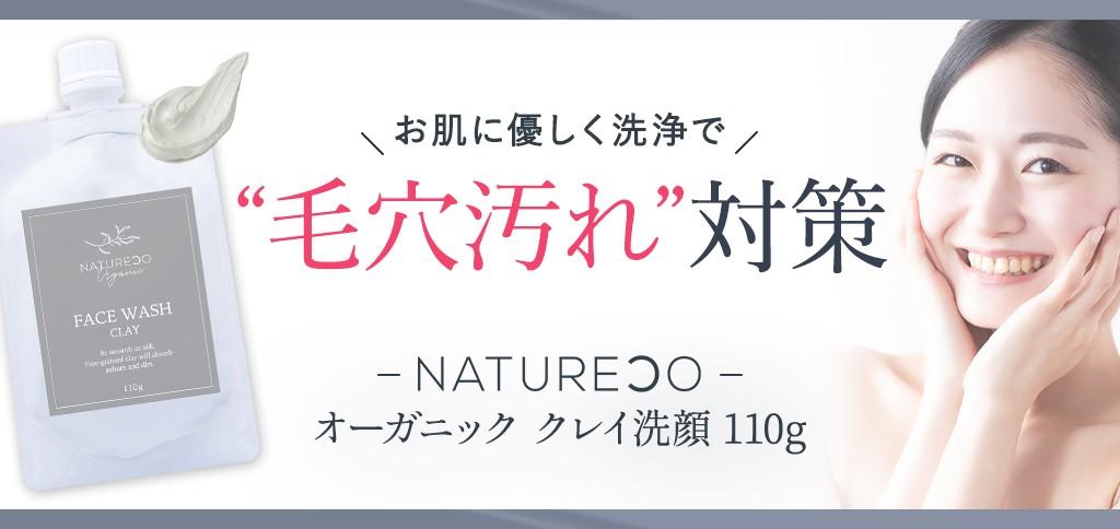 NATURECO クレイ洗顔