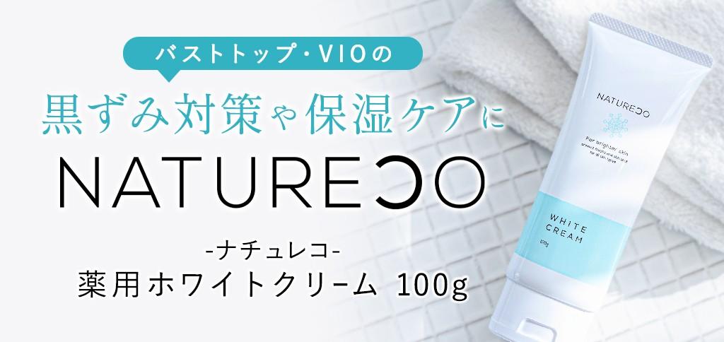 NATURECO 薬用ホワイトクリーム