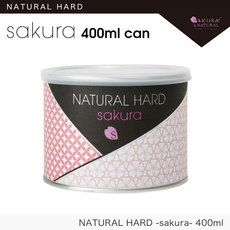 【SAKURA&NATURAL】NATURAL HARD-sakura- 400mlcan ナチュラルハード サクラ 400ml缶 プロ用日本製ブラジリアンワックス脱毛用品
