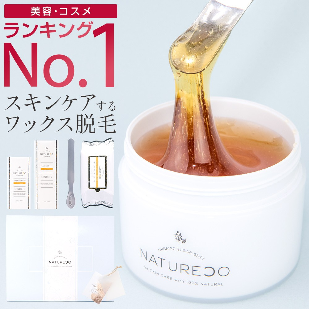 NATURECO 北海道のてんさい糖でつくった自然派ブラジリアンワックス スターターセット 280g