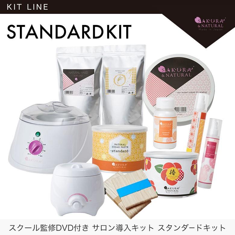STANDARD KIT サロン導入スタンダードキット スクール監修DVD付き プロ用日本製ブラジリアンワックス脱毛用品