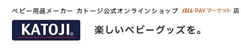 【Wowma】株式会社カトージがお届けする、ママのためのプレミアムセレクトショップ:katoji-online shop Wowma店[トップページ]