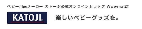 【wowma!】株式会社カトージがお届けする、ママのためのプレミアムセレクトショップ:katoji-online shop Wowma!店[トップページ]