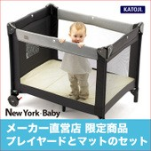 サークル(プレイサークル/プレイヤード)カトージKATOJIプレイヤードNewYork・Baby専用マット付