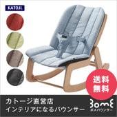 カトージbome(ボメ)バウンサーチェア【送料無料】【代金引換手数料無料】