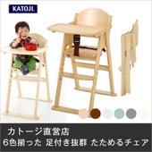 木製ハイチェアcenaステップ切り替えナチュラル/ブラウン【木製ベビーチェア】【折畳み式】