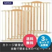 自動で閉まる木のゲートお得な3台セット(選べる2色)