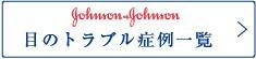 目の健康.jp