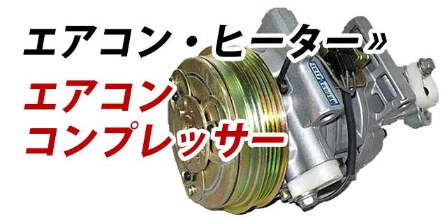 エアコンコンプレッサー