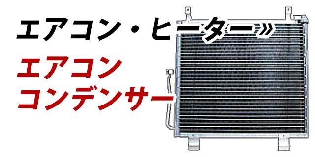 エアコンコンデンサー