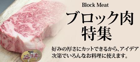 ブロック肉特集