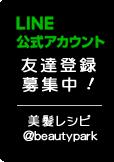 LINE@ 友達募集中