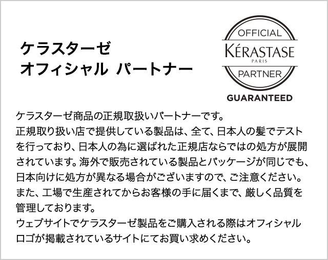 ケラスターゼ商品 正規取扱いパートナー