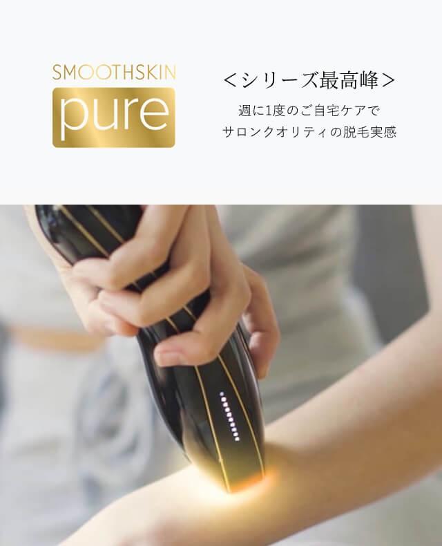 家庭用光美容器 スムーズスキン ピュア