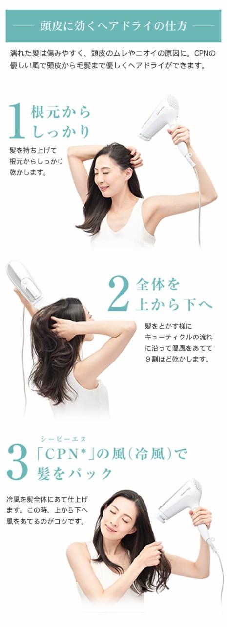 頭皮に効くヘアドライの仕方