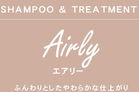 Airly エアリー ふんわり