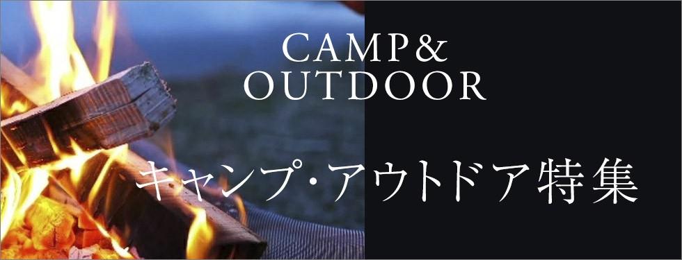 アウトドア&キャンプ特集