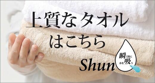 魔法の撚糸で作られた タオルです