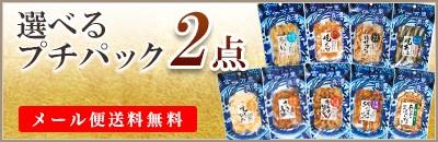 古伊万里浪漫おつまみプチパック 9点から2点選べて5000円