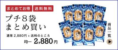 お得なまとめ買い10袋送料無料商品一覧