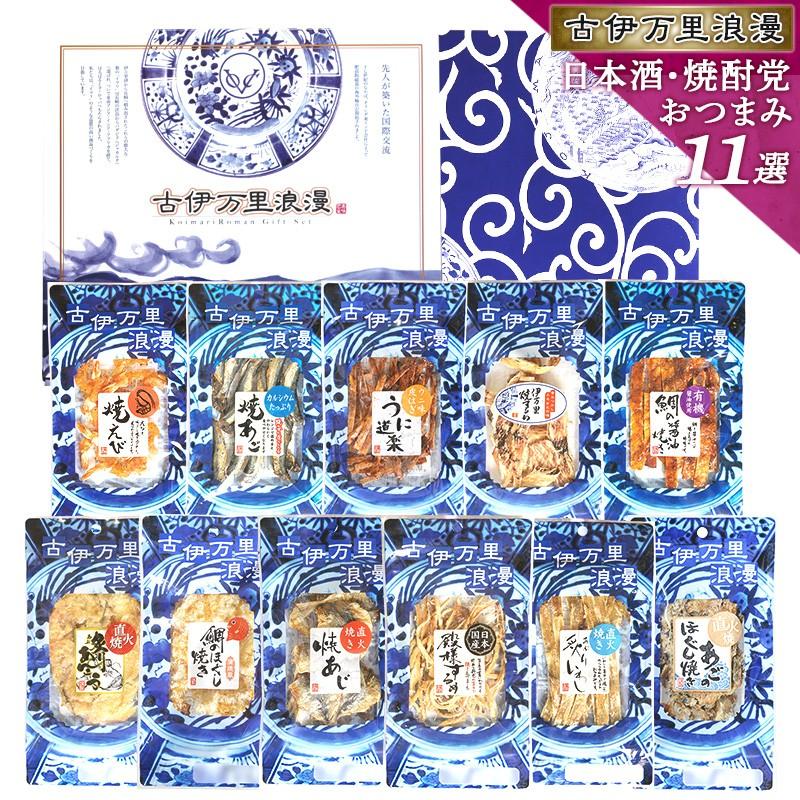 日本酒・焼酎に合うおつまみ12選