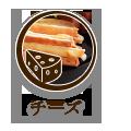 チーズ製品