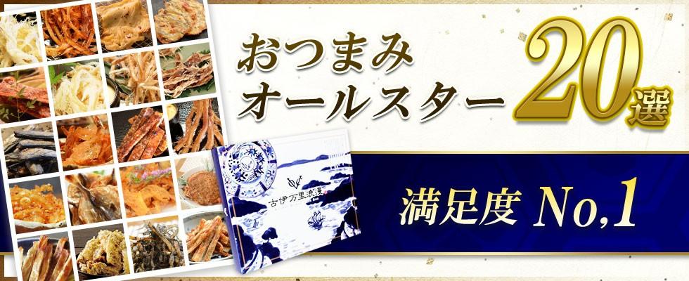 おつまみオールスター20選