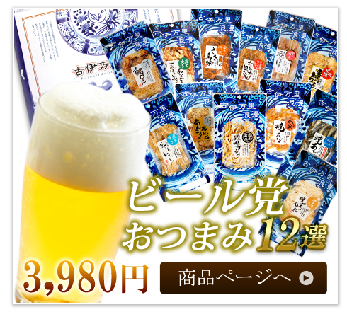 ビール党おつまみ12選