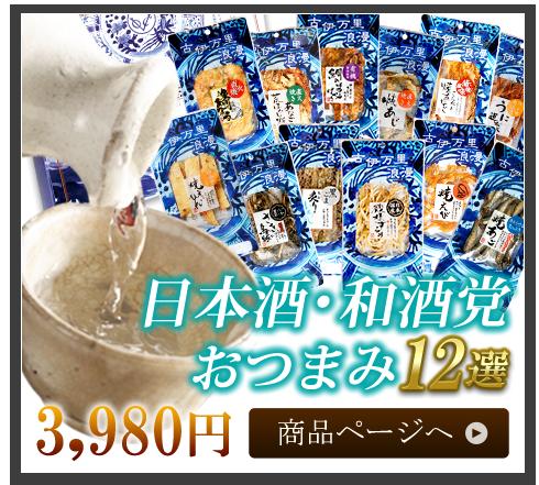 日本酒・焼酎党おつまみ12選