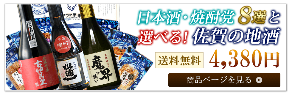 日本酒・焼酎に合うおつまみ8選と選べる!佐賀の酒